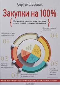Zakupki na 100%. Instrumenty snizhenija tsen i poluchenija luchshikh uslovij u slozhnykh postavschikov