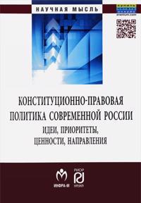Konstitutsionno-pravovaja politika sovremennoj Rossii