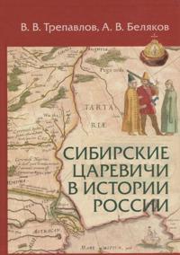 Sibirskie tsarevichi v istorii Rossii