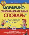 Morfemno-slovoobrazovatelnyj slovar. Kak rastet slovo? 1-4 klassy