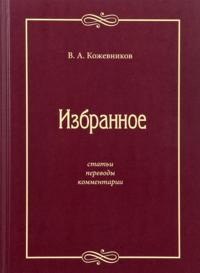 V. A. Kozhevnikov. Izbrannoe