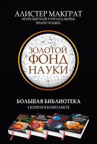 Zolotoj fond nauki. Bolshaja biblioteka. 4 knigi v komplekte
