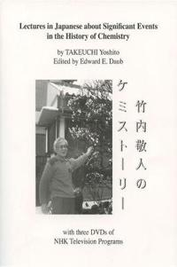 Lectures in Japanese about Significant Events in the History of Chemistry