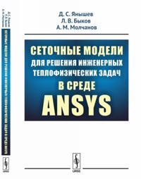 Setochnye modeli dlja reshenija inzhenernykh teplofizicheskikh zadach v srede ANSYS