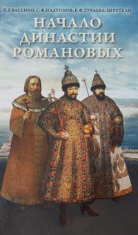 Nachalo dinastii Romanovykh: Istoricheskie ocherki s 12 portretami i risunkami