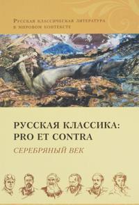Russkaja klassika. Pro et contra. Serebrjanyj vek, antologija