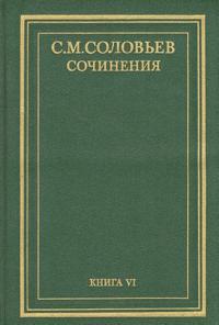 S. M. Solovev. Sochinenija v 18 tomakh. Kniga 6. Istorija Rossii s drevnejshikh vremen. Toma 11-12