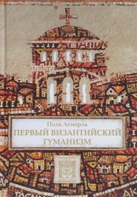 Pervyj vizantijskij gumanizm. Zamechanija i zametki ob obrazovanii i kulture v Vizantii ot nachala X veka