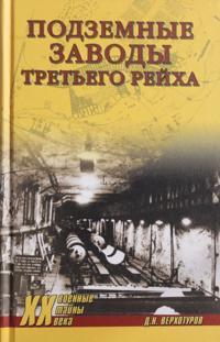 Podzemnye zavody Tretego rejkha
