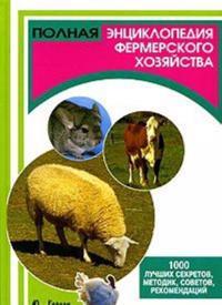 Polnaja entsiklopedija fermerskogo khozjajstva: 1000 luchshikh sekretov, metodik, sovetov, rekomendatsij
