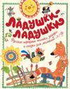 Ladushki-ladushki.Russkie narodnye pesenki,zagadki i skazki dlja malyshej