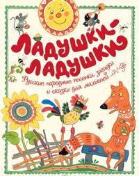 Ladushki-ladushki. Russkie narodnye pesenki, zagadki i skazki dlja malyshej