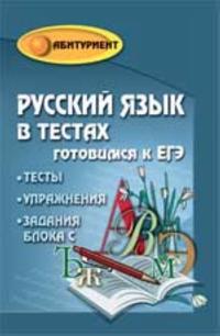Russkij jazyk v testakh: gotovimsja k EGE