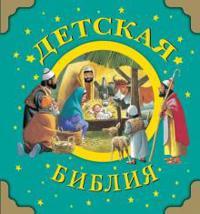 Detskaja Biblija
