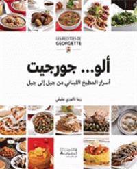 Hello Georgette: Secrets of Lebanese Cuisine from Generation to Generation (arabiska)