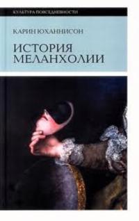 Istorija melankholii