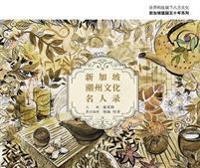 Xin Jia Po Chao Zhou Wen Hua Ming Ren Lu [Singapore's Teochew Cultural Icons]