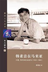 Han Su Yin Zai Ma Lai Ya