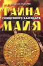 Tajna Svyaschennogo Kalendarya Majya