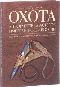 Okhota v tvorchestve masterov imperatorskoj Rossii. Klinkovoe i drevkovoe oruzhie, porokhovnitsy