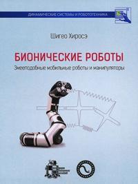 Bionicheskie roboty. Zmeepodobnye mobilnye roboty i manipuljatory