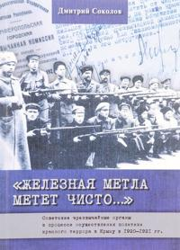 """""""Zheleznaja metla metet chisto..."""" Sovetskie chrezvychajnye organy v protsesse osuschestvlenija politiki krasnogo terrora v Krymu v 1920-1921 gg"""