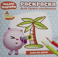 """Raskraska dlja samykh malenkikh N RSM 1812 """"Malyshariki. More"""""""