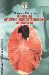 Bolezni oporno-dvigatelnogo apparata. Narodnyj lechebnik
