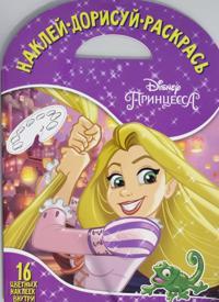 "Naklej, dorisuj i raskras N NDR 1728 ""Printsessa Disney"""