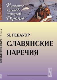 Slavjanskie narechija