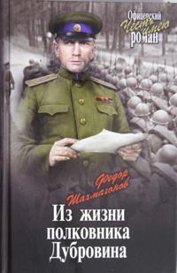 Iz zhizni polkovnika Dubrovina