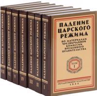 Padenie tsarskogo rezhima. Po materialam chrezvychajnoj komissii vremennogo pravitelstva. V 7 tomakh (komplekt iz 7 knig)