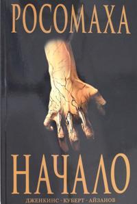 Rosomakha: Nachalo