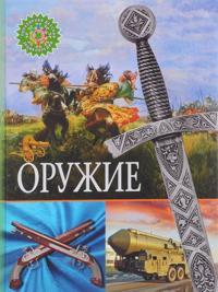 Oruzhie