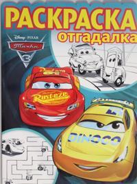 "Raskraska-otgadalka N RO 1740 ""Tachki 3"""
