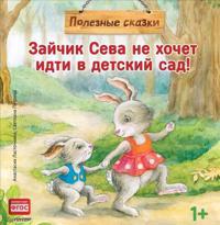 Zajchik Seva ne khochet idti v detskij sad!
