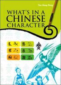 Whats in a chinese character