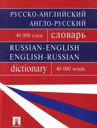 Russko-anglijskij, anglo-russkij slovar / Russian-English English-Russian Dictionary