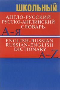English-Russian Russian-English Dictionary/Shkolnyj anglo-russkij, russko-anglijskij slovar