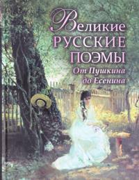 Velikie russkie poemy. Ot Pushkina do Esenina.