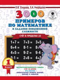 3000 primerov po matematike i zadanija povyshennoj slozhnosti. Schjot v predelakh 10. 1 klass