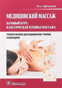 Meditsinskij massazh.Bazovyj kurs:klassicheskaja tekhnika massazha