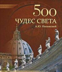 500 chudes sveta