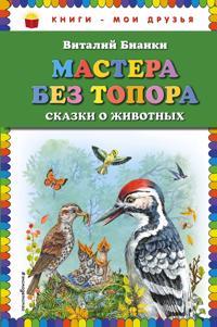 Mastera bez topora: skazki o zhivotnykh (il. M. Belousovoj)