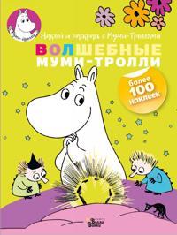 Volshebnye mumi-trolli