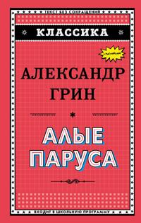 Alye parusa (il. Ju. Nikolaeva)