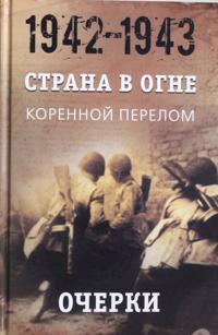 Strana v ogne. Korennoj perelom. Ocherki.1942 - 1943gg. kn 1
