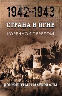 Strana v ogne. Korennoj perelom. Dokumenty i materialy. 1942 - 1943gg. kn. 2.