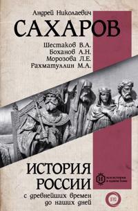 Istorija Rossii s drevnejshikh vremen do nashikh dnej