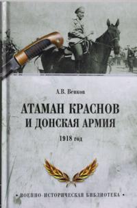 Ataman Krasnov i Donskaja armija. 1918 god